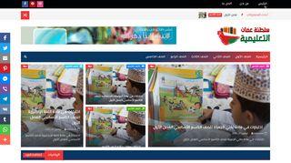 لقطة شاشة لموقع سلطنة عمان التعليمية بتاريخ 03/12/2019 بواسطة دليل مواقع روكيني