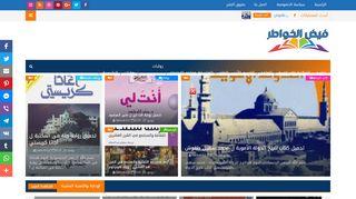 لقطة شاشة لموقع فيض الخواطر بتاريخ 03/12/2019 بواسطة دليل مواقع روكيني