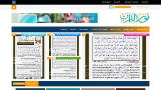 لقطة شاشة لموقع نور القرآن بتاريخ 11/12/2019 بواسطة دليل مواقع روكيني