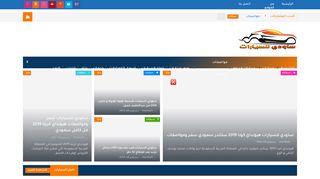 لقطة شاشة لموقع ساودي للسيارات بتاريخ 11/12/2019 بواسطة دليل مواقع روكيني