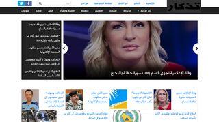 لقطة شاشة لموقع مجتمع تذكار بتاريخ 03/01/2020 بواسطة دليل مواقع روكيني