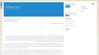 لقطة شاشة لموقع مدونة الجمال بتاريخ 25/01/2020 بواسطة دليل مواقع روكيني