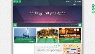لقطة شاشة لموقع مكتبة حاتم الطائي بتاريخ 15/02/2020 بواسطة دليل مواقع روكيني