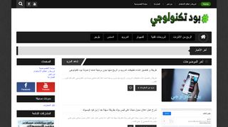 لقطة شاشة لموقع بود تكنولوجي بتاريخ 19/02/2020 بواسطة دليل مواقع روكيني