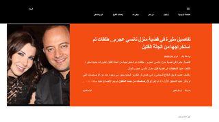 لقطة شاشة لموقع الجانب الآخر بتاريخ 26/02/2020 بواسطة دليل مواقع روكيني