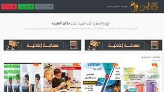 لقطة شاشة لموقع بع وإشتري كل شيء على دكان العرب بتاريخ 26/02/2020 بواسطة دليل مواقع روكيني