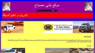 لقطة شاشة لموقع تعليم السياقة الدفاعية في المناطق الصحراوية بتاريخ 26/02/2020 بواسطة دليل مواقع روكيني