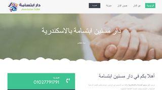 لقطة شاشة لموقع دار مسنين ابتسامة بالاسكندرية بتاريخ 29/03/2020 بواسطة دليل مواقع روكيني