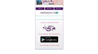 لقطة شاشة لموقع دردشة عراقية دردشة هوى العراق بتاريخ 30/03/2020 بواسطة دليل مواقع روكيني