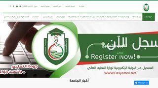 لقطة شاشة لموقع Al-Saeedah University بتاريخ 30/03/2020 بواسطة دليل مواقع روكيني