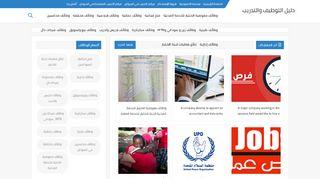 لقطة شاشة لموقع دليل التوظيف والتدريب في السودان بتاريخ 31/03/2020 بواسطة دليل مواقع روكيني