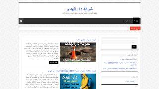 لقطة شاشة لموقع شركة دار الهدى بتاريخ 19/04/2020 بواسطة دليل مواقع روكيني
