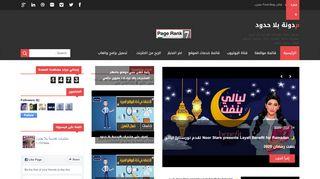 لقطة شاشة لموقع موقع بلا حدود بتاريخ 26/04/2020 بواسطة دليل مواقع روكيني