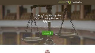لقطة شاشة لموقع مكتب المحامي الاول في الرياض بتاريخ 04/05/2020 بواسطة دليل مواقع روكيني