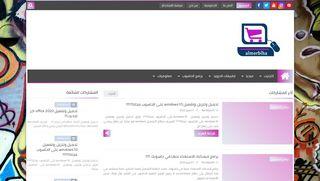 لقطة شاشة لموقع المربحة بتاريخ 06/05/2020 بواسطة دليل مواقع روكيني