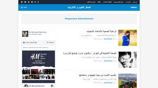 لقطة شاشة لموقع الصقر  للعلوم و الانترنيت بتاريخ 06/05/2020 بواسطة دليل مواقع روكيني