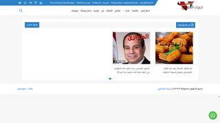 لقطة شاشة لموقع خبرك الحصري بتاريخ 06/05/2020 بواسطة دليل مواقع روكيني