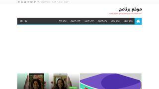 لقطة شاشة لموقع موقع برنامج بتاريخ 07/05/2020 بواسطة دليل مواقع روكيني