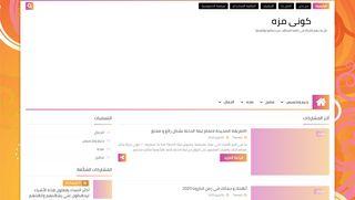 لقطة شاشة لموقع كوني مزة بتاريخ 07/05/2020 بواسطة دليل مواقع روكيني