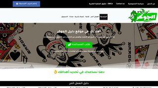 لقطة شاشة لموقع موقع دليل الجوكر بتاريخ 10/05/2020 بواسطة دليل مواقع روكيني