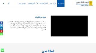 لقطة شاشة لموقع شركة البسملة للمقابر مقابر للبيع بتاريخ 15/05/2020 بواسطة دليل مواقع روكيني