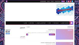 لقطة شاشة لموقع Forexprop بتاريخ 20/05/2020 بواسطة دليل مواقع روكيني