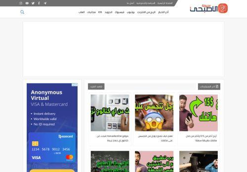 لقطة شاشة لموقع مدونة الاصبحي بتاريخ 08/08/2020 بواسطة دليل مواقع روكيني