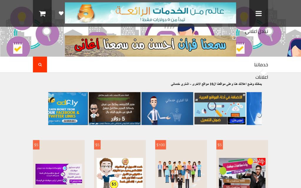 لقطة شاشة لموقع متجر خدمة لي بتاريخ 08/07/2020 بواسطة دليل مواقع روكيني
