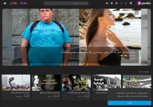 لقطة شاشة لموقع موقع بنفسج بتاريخ 08/08/2020 بواسطة دليل مواقع روكيني