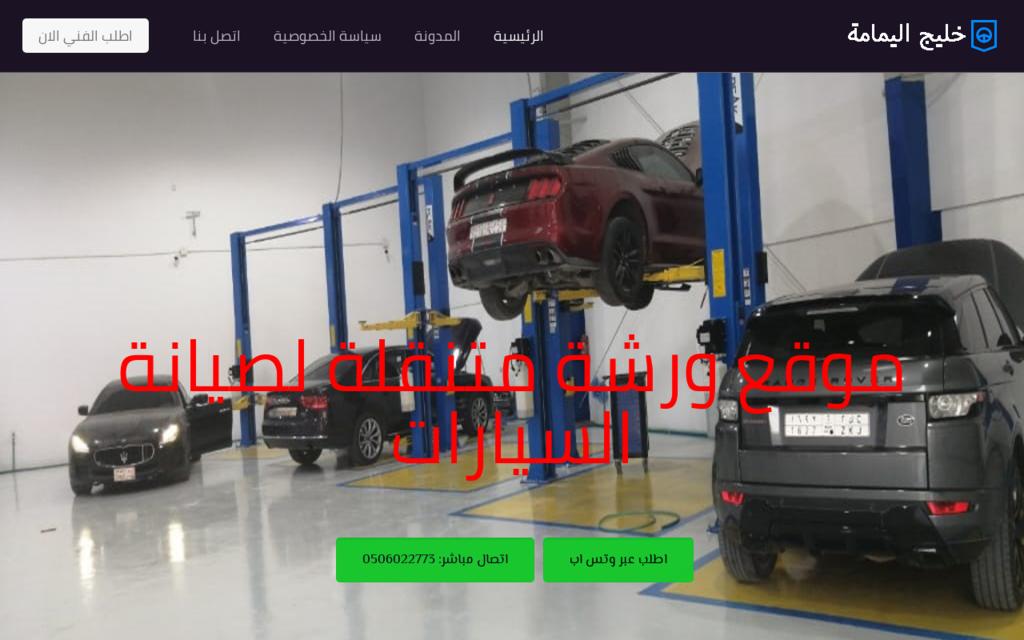 لقطة شاشة لموقع صيانة سيارات متنقلة بتاريخ 08/07/2020 بواسطة دليل مواقع روكيني