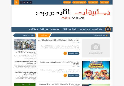 لقطة شاشة لموقع apk mods تطبيقات الاندرويد بتاريخ 08/08/2020 بواسطة دليل مواقع روكيني