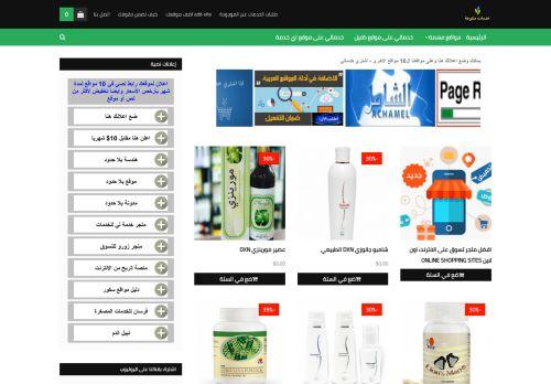 لقطة شاشة لموقع افضل متجر تسوق على الانترنت اون لاين Online shopping sites بتاريخ 08/08/2020 بواسطة دليل مواقع روكيني