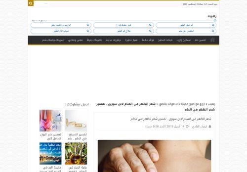لقطة شاشة لموقع مقالات متنوعة بتاريخ 08/08/2020 بواسطة دليل مواقع روكيني