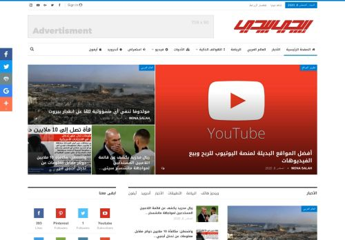 لقطة شاشة لموقع إيجيبيديا دوت نت - Egpedia.Net بتاريخ 08/08/2020 بواسطة دليل مواقع روكيني