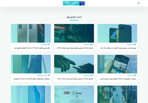 لقطة شاشة لموقع موبي رول بتاريخ 08/08/2020 بواسطة دليل مواقع روكيني