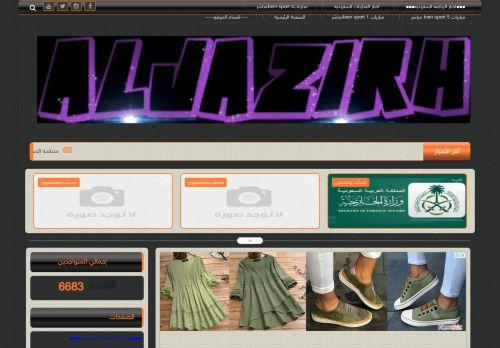 لقطة شاشة لموقع الصحافه في العصر الحديث بتاريخ 08/08/2020 بواسطة دليل مواقع روكيني