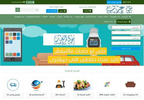 لقطة شاشة لموقع س عرب بتاريخ 08/08/2020 بواسطة دليل مواقع روكيني