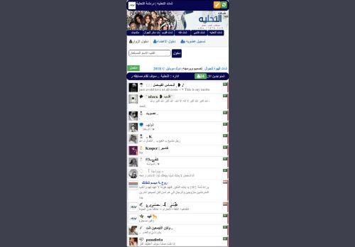لقطة شاشة لموقع شات الرياض للجوال | شات الرياض الكتابي | دردشه الرياض | شات بنات الرياض بتاريخ 08/08/2020 بواسطة دليل مواقع روكيني