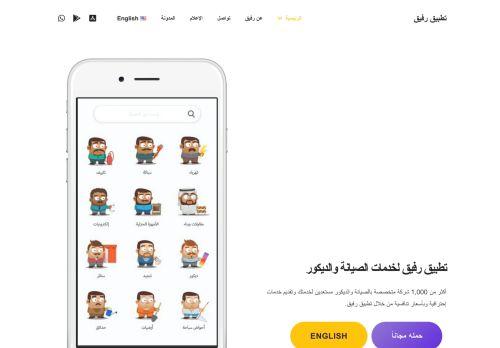 لقطة شاشة لموقع شركة تنظيف رفيق الامارات بتاريخ 08/08/2020 بواسطة دليل مواقع روكيني