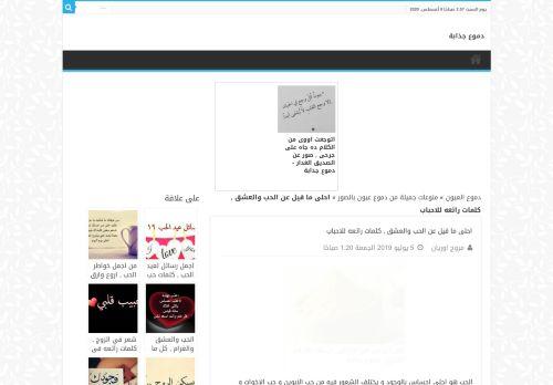 لقطة شاشة لموقع دموع جذابة بتاريخ 08/08/2020 بواسطة دليل مواقع روكيني