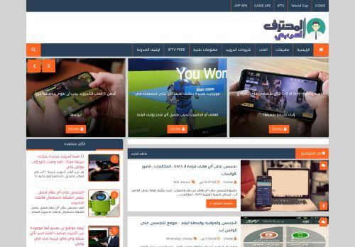 لقطة شاشة لموقع مدونة المحترف العربي بتاريخ 08/08/2020 بواسطة دليل مواقع روكيني