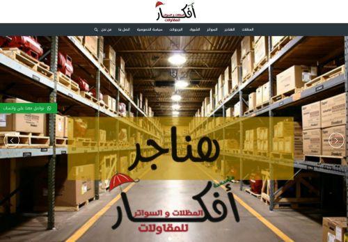 لقطة شاشة لموقع مؤسسة افكار للخدمات بتاريخ 30/08/2020 بواسطة دليل مواقع روكيني