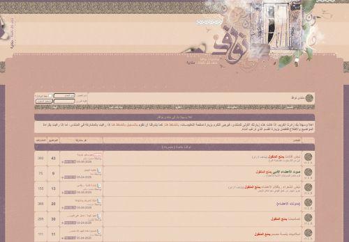 لقطة شاشة لموقع منتدى نوافذ بتاريخ 08/09/2020 بواسطة دليل مواقع روكيني