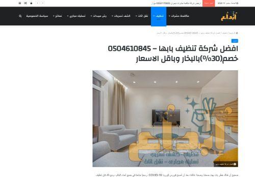لقطة شاشة لموقع شركة تنظيف بابها بتاريخ 11/09/2020 بواسطة دليل مواقع روكيني