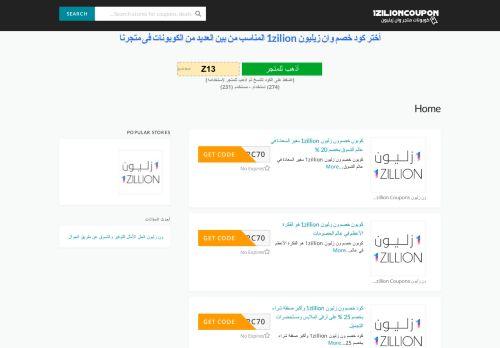 لقطة شاشة لموقع ون زليون كوبون بتاريخ 11/09/2020 بواسطة دليل مواقع روكيني