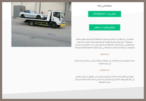 لقطة شاشة لموقع سطحة جدة لنقل السيارات بتاريخ 11/09/2020 بواسطة دليل مواقع روكيني