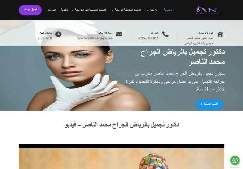 لقطة شاشة لموقع دكتور محمد الناصر جراح تجميل بالرياض بتاريخ 12/09/2020 بواسطة دليل مواقع روكيني