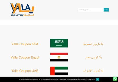 لقطة شاشة لموقع يلا كوبون بتاريخ 13/09/2020 بواسطة دليل مواقع روكيني