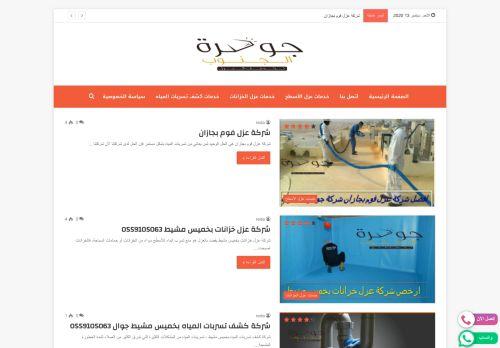 لقطة شاشة لموقع شركة جوهرة الجنوب للخدمات المنزلية بتاريخ 13/09/2020 بواسطة دليل مواقع روكيني