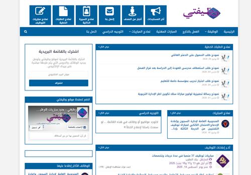 لقطة شاشة لموقع وظيفتي بتاريخ 17/09/2020 بواسطة دليل مواقع روكيني